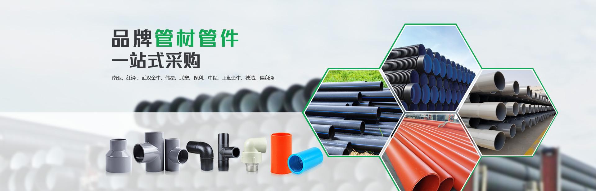 品牌管材管件 一站式采购