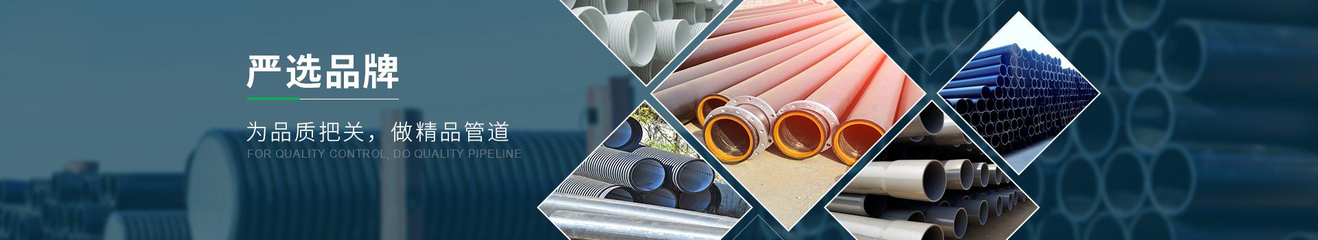 工程管材管件
