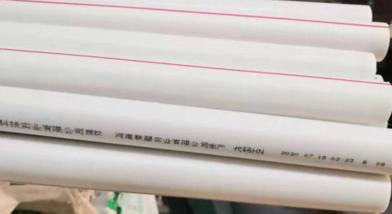联塑-PPR管
