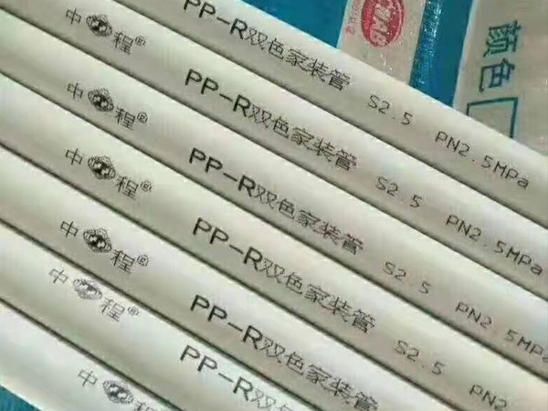 中程-PPR管